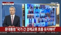 [김대호의 경제읽기] G20 국제 공조 다짐…소비심리 역대 최대폭 하락