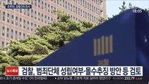 """검찰, 조주빈 2차 조사…""""가상화폐 몰수추징 검토"""""""