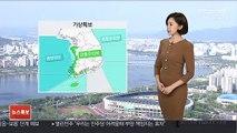 [날씨] 주말 바람 불며 쌀쌀…아침까지 동해안 비