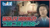 '개·불·천' 이은재, 종교 대통합에 나섰다? [뉴스터]