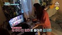 [예고] 가요계 레전드 김지현, 아내... 그리고 엄마가 되다