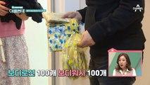 [선공개] '이 사람을 어떡하지..? 초딩 남편 성덕의 쇼핑 언박싱!