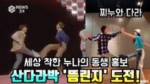 세상 착한 누나 산다라박, 위너(WINNER) 김진우와 ′뜸린지′ 도전