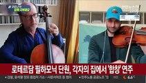 따로 또 같이' 오케스트라 연주…유료 온라인 공연도