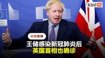 """英国首相确诊感染新冠肺炎 推特视频呼吁""""留在家"""""""