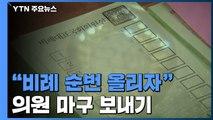 """염치는 뒷전 """"비례 순번 올리자""""...의원 마구 보내기 / YTN"""