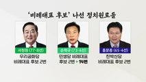 [뉴있저] '비례 2번' 꿰찬 정치원로들 '노욕' 논란...청년 정치 약속은 어디로? / YTN
