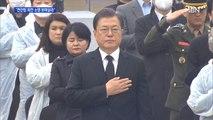 """천안함 유족 """"북한 소행 밝혀달라""""…문 대통령 """"입장 변함없다"""""""