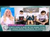 Η «επίθεση» της Ιωάννας Τούνη στην Καινούργιου και η απάντηση της παρουσιάστριας on air