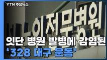 잇단 병원 발병에 감염된 '328 대구 운동' / YTN