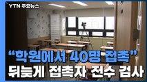 """""""학원에서 40명 접촉""""...대전시, 뒤늦게 접촉자 전수 검사 / YTN"""