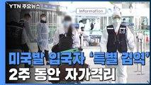 미국발 입국자 '특별 검역' 첫날...2주 동안 자가격리 / YTN