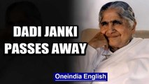 Chief of Brahmakumaris, Dadi Janki, passes away at 104 years | Oneindia News