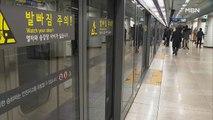 4월부터 서울 지하철 막차 1시간 앞당긴다