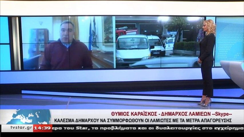 Κάλεσμα του Δημάρχου Λαμιέων να συμμορφωθούν οι Λαμιώτες με τα μέτρα απαγόρευσης της κυκλοφορίας
