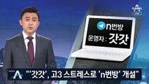 """n번방 만든 '갓갓', 고3 스트레스 해소 목적으로 시작"""