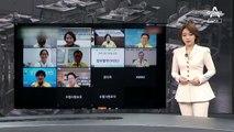 [뉴스A 클로징]화상회의도 어색한 교육부의 '온라인 개학'