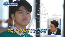 [HOT] mathematical genius, 편애중계 20200327