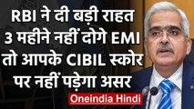 India Lockdown: RBI ने EMI पर दी 3 महीने की छूट, CIBIL Score पर असर नहीं | वनइंडिया हिंदी