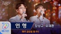 [풀버전] ♬인형 - 미치고 환장(장성규X유재환) (원곡  이지훈, 신혜성)ㅣ2차 도전 무대
