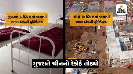 ગુજરાતે માત્ર 6 દિવસમાં 2200 બેડની કોવિડ હોસ્પિટલ તૈયાર કરી ચીનનો રેકોર્ડ તોડ્યો