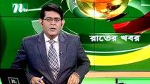 NTV Rater Khobor | 27 March 2020