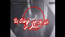 Ghost in Haripur CCTV  2020