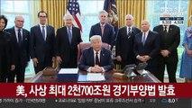 미 사상최대 2조2천억달러 경기부양법 발효