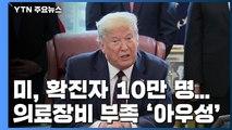美, 확진자 10만 명...의료장비 부족 '아우성' / YTN