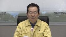 [현장영상] 정세균 국무총리 중앙재난안전대책본부 회의 모두발언 / YTN
