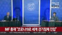"""IMF 총재 """"세계 경기침체 진입…금융위기 때보다 나쁠 수도"""""""