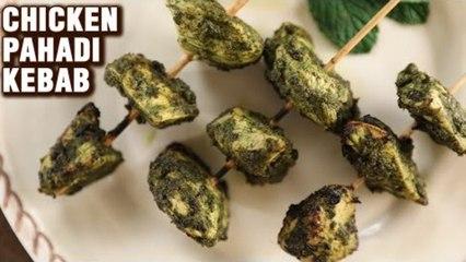 Chicken Pahadi Kebab   How To Make Pahadi Chicken Kebab   Pahadi Murg Kabab Recipe By Chef Tarika