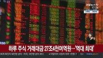 하루 주식 거래대금 27조4천여역원…'역대 최대'
