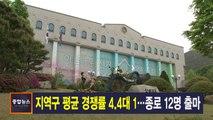 3월 28일 MBN 종합뉴스 주요뉴스