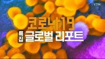 2020년 3월 28일 글로벌코리안 / YTN