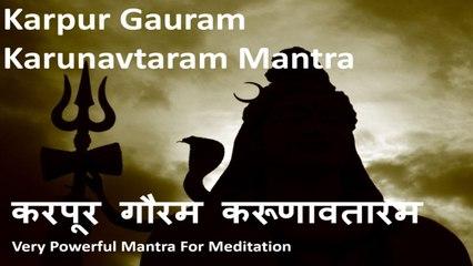 Shraddha Jain - Karpur Gauram Karunavtaram Mantra | करपूर गौरम करूणावतारम