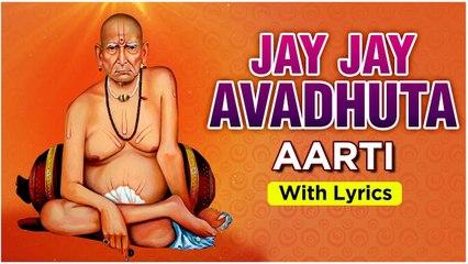 जय जय अवधूता | Jay Jay Avadhoota Aarti With Lyrics | Swami Samarth Akkalkot Aarti | Devotional Aarti