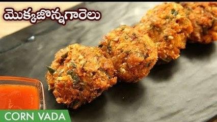 Mokkajonna Garelu Recipe In Telugu | మొక్కజొన్న గారెలు |Corn Vada In Telugu|Instant Crispy Corn Vada