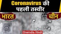 Coronavirus की पहली तस्वीर, India और China में मिली Photo कैसी है, दखिए | वनइंडिया हिंदी