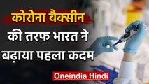 Corona के खिलाफ Vaccine बनाने के करीब India, UoH में Testing जारी | वनइंडिया  हिंदी