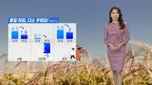 [날씨] 아침 다소 추워, 낮에는 완연한 봄...큰 일교차 / YTN