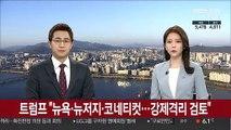"""트럼프 """"뉴욕주 2주간 강제격리 방안 검토 중"""""""