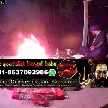 Inter Caste Love Marriage Vashikaran Black Magic Husband-Wife Specialist Aghori Babaji In Haryana Seemandhra Telangana