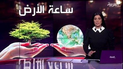 العربية تحيي ساعة الأرض بإطفاء الأنوار على الهواء
