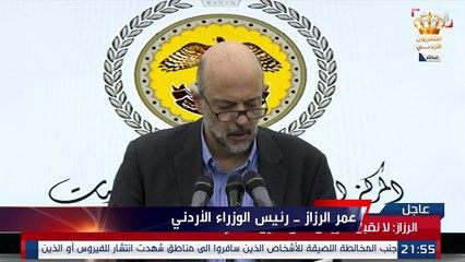 الأردن - رئيس الوزراء يعلن تخفيف حظر التجول المفروض بدءاً من اليوم بسبب كورونا
