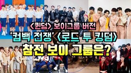 '퀸덤' 보이그룹 버전 '로드 투 킹덤', 컴백 전쟁 참전 보이 그룹 7팀은 누구?