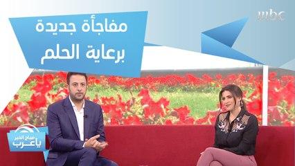 ضمن حملة _MBC#معاكم_بالبيت.. مصطفى الآغا يشجعكم على البقاء في المنزل بمفاجأة جديدة برعاية الحلم!