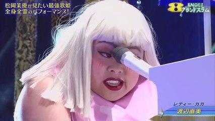渡辺直美 ENGEIグランドスラム ネタ「レディー・ガガ」