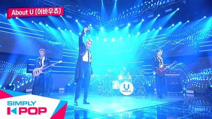 [Simply K-Pop] About U(어바우츄) - Who took my candy(내 사탕 누가 먹었어) _ Ep.408