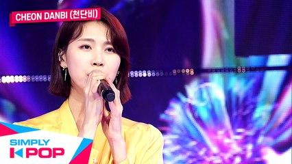 [Simply K-Pop] Cheon Danbi(천단비) - Stupid(못난이) _ Ep.408